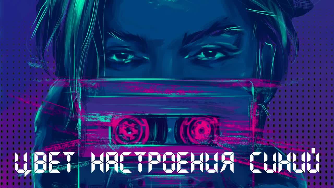 Скачать Филипп Киркоров - Цвет Настроения Синий (2018 ...  Скачать ...