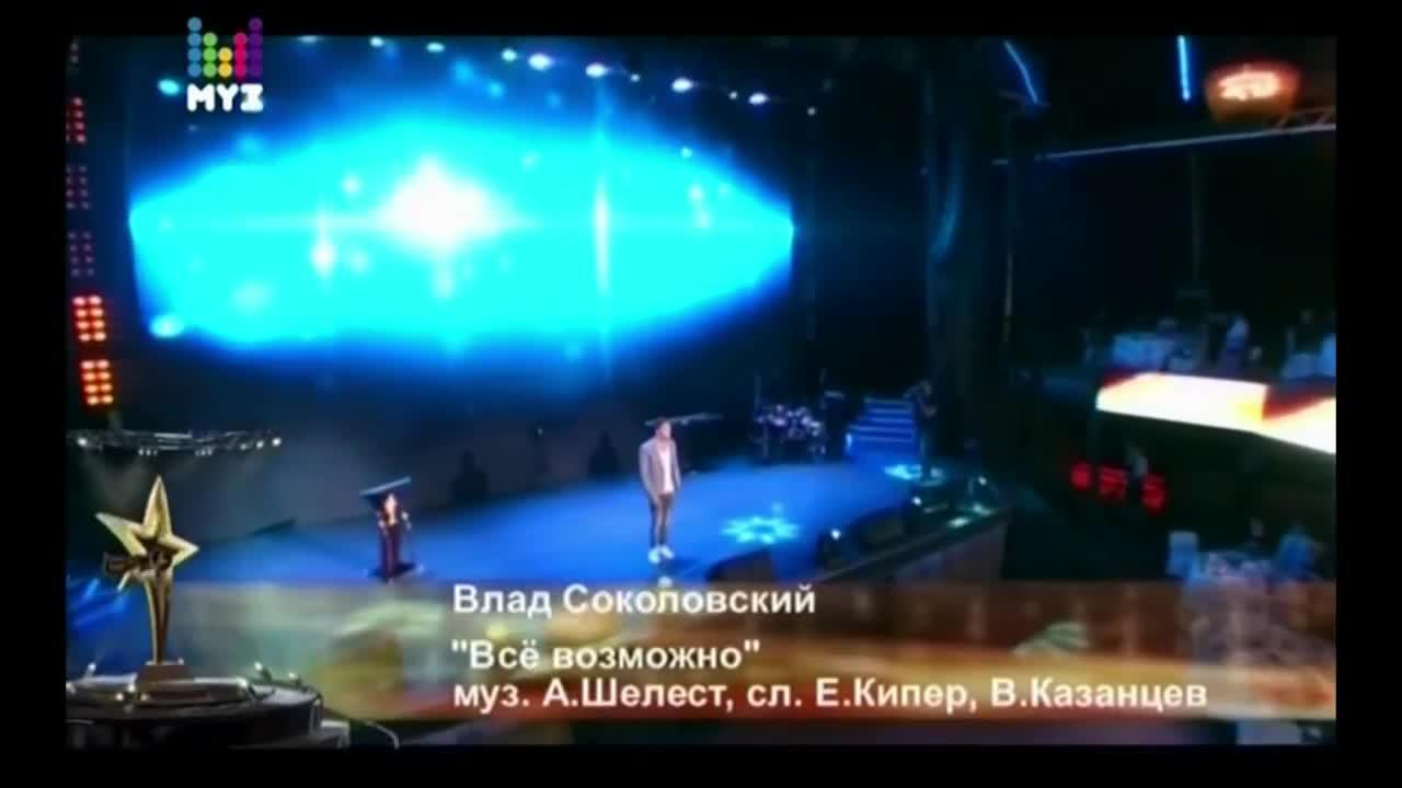 Скачать влад соколовский всё возможно клип бесплатно.
